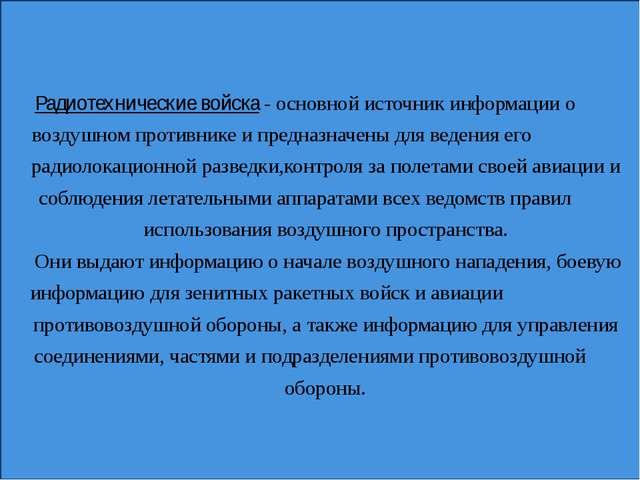Радиотехнические войска - основной источник информации о воздушном противнике...