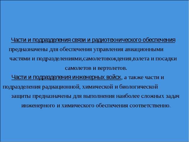 Части и подразделения связи и радиотехнического обеспечения предназначены для...