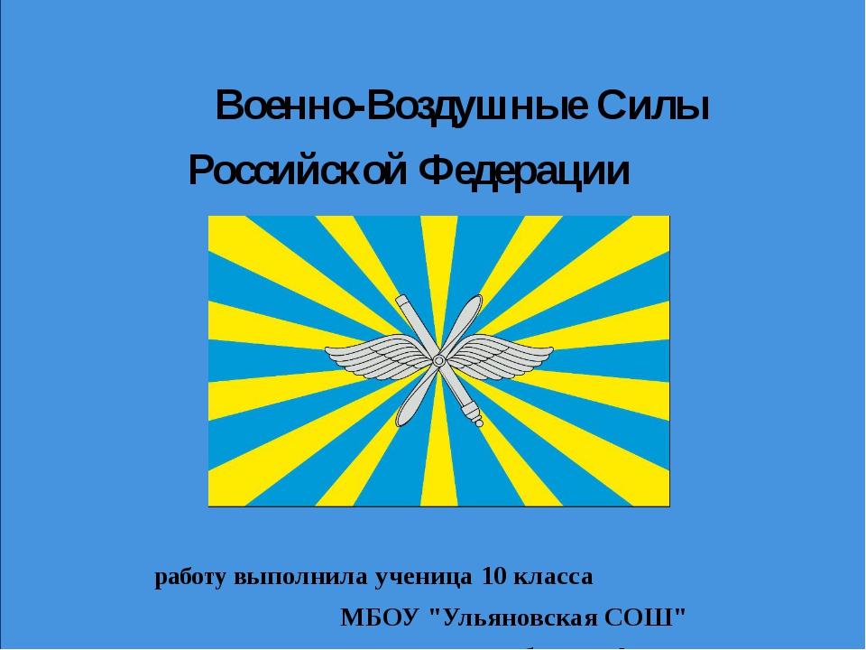 Военно-Воздушные Силы Российской Федерации работу выполнила ученица 10 класс...