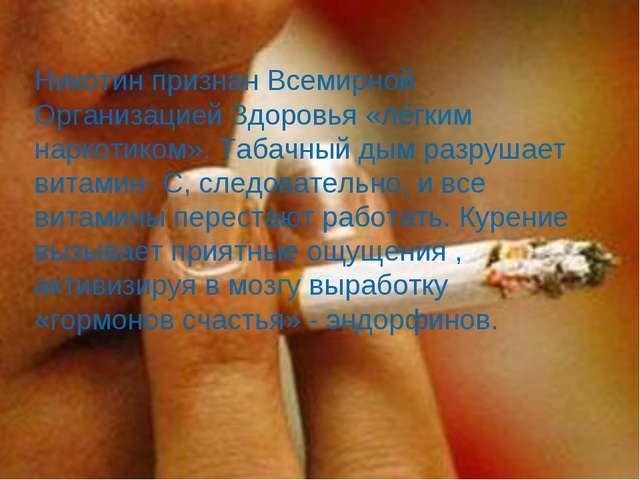Никотин признан Всемирной Организацией Здоровья «лёгким наркотиком». Табачный...