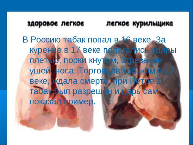 В Россию табак попал в 16 веке. За курение в 17 веке полагались удары плетью...