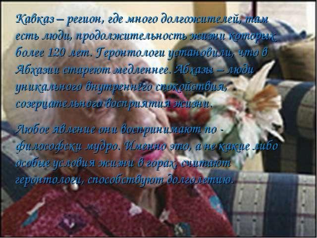 Кавказ – регион, где много долгожителей, там есть люди, продолжительность жиз...
