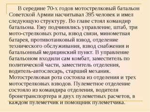 В середине 70-х годов мотострелковый батальон Советской Армии насчитывал 395