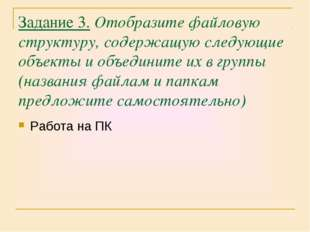 Задание 3. Отобразите файловую структуру, содержащую следующие объекты и объе