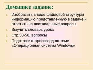 Домашнее задание: Изобразить в виде файловой структуры информацию представлен