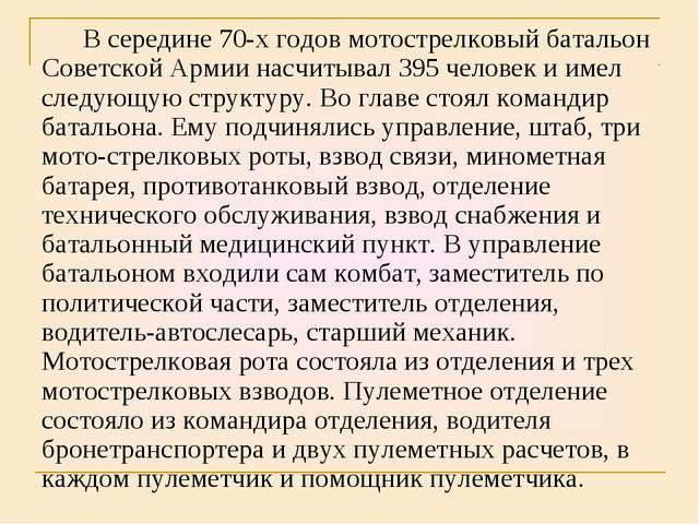 В середине 70-х годов мотострелковый батальон Советской Армии насчитывал 395...