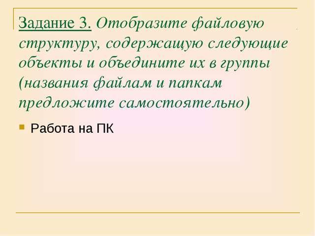Задание 3. Отобразите файловую структуру, содержащую следующие объекты и объе...