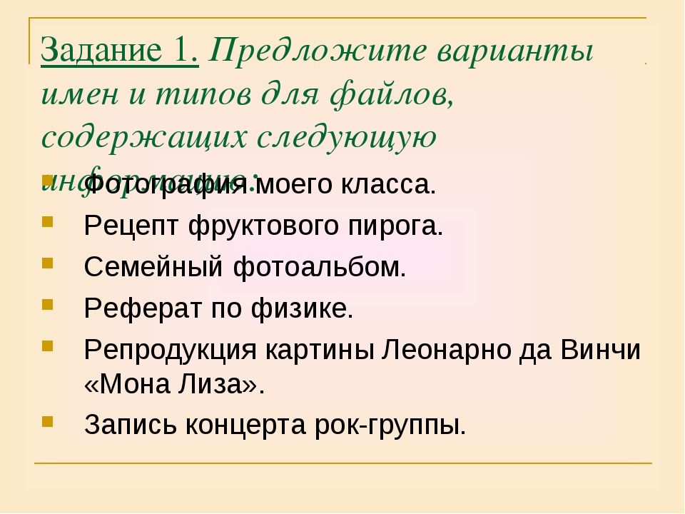 Задание 1. Предложите варианты имен и типов для файлов, содержащих следующую...