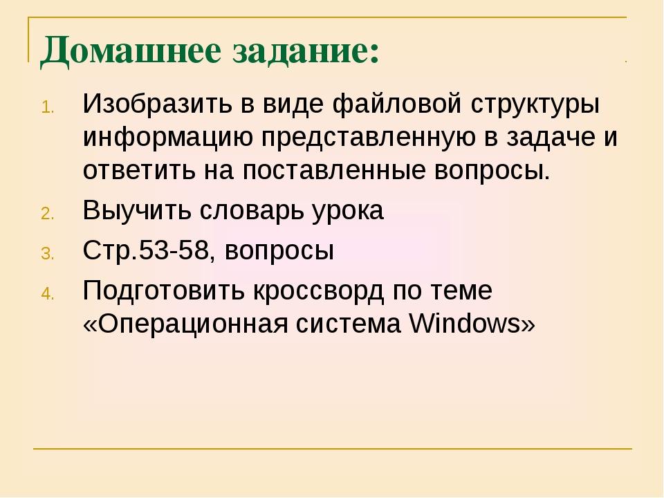 Домашнее задание: Изобразить в виде файловой структуры информацию представлен...