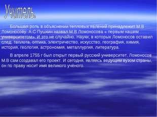 Большая роль в объяснении тепловых явлений принадлежит М.В Ломоносову. А.С П