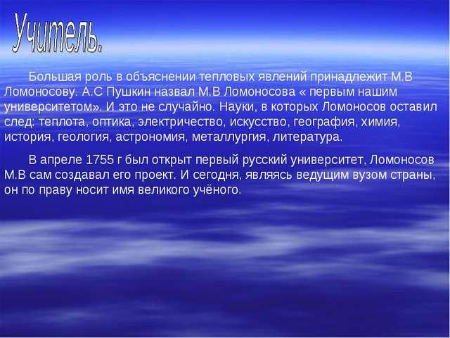 Большая роль в объяснении тепловых явлений принадлежит М.В Ломоносову. А.С П...