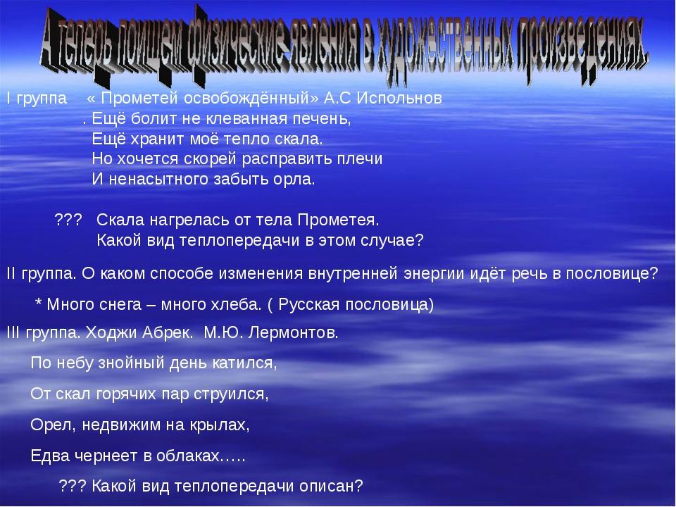 I группа « Прометей освобождённый» А.С Испольнов . Ещё болит не клеванная печ...