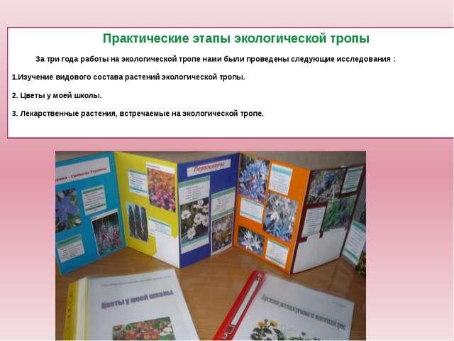 Практические этапы экологической тропы За три года работы на экологической т...