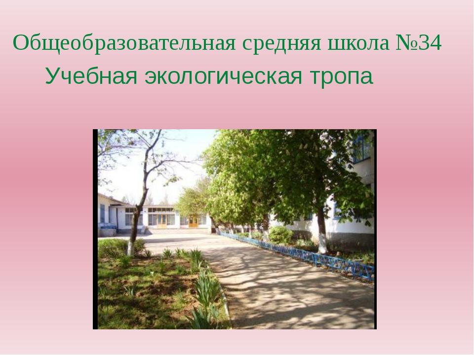 Учебная экологическая тропа Общеобразовательная средняя школа №34