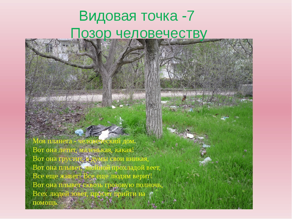 Видовая точка -7 Позор человечеству Моя планета - человеческий дом. Вот она л...
