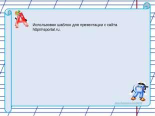 Использован шаблон для презентации с сайта http//nsportal.ru.
