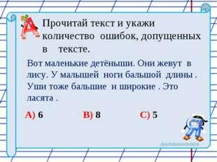 Прочитай текст и укажи количество ошибок, допущенных в тексте. Вот маленькие