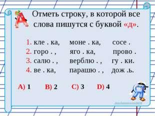 Отметь строку, в которой все слова пишутся с буквой «д». 1. кле . ка, моне .