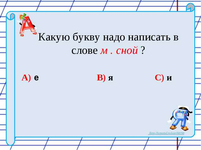 Какую букву надо написать в слове м . сной ? A) е B) я C) и