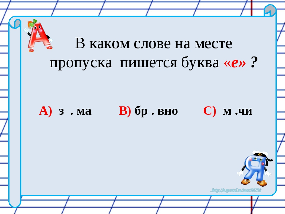 В каком слове на месте пропуска пишется буква «е» ? A) з . ма B) бр . вно C...
