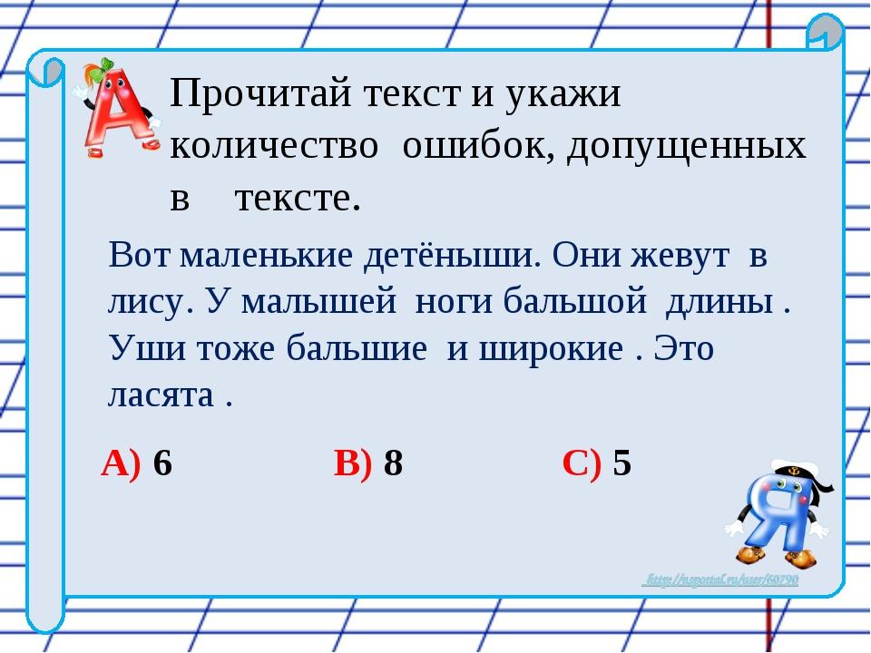 Прочитай текст и укажи количество ошибок, допущенных в тексте. Вот маленькие...
