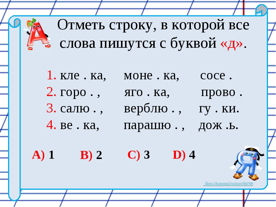 Отметь строку, в которой все слова пишутся с буквой «д». 1. кле . ка, моне ....