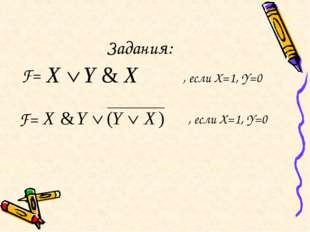 Задания: F= F= , если Х=1, Y=0 , если Х=1, Y=0