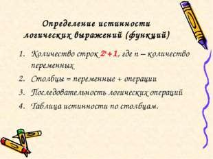 Определение истинности логических выражений (функций) Количество строк 2n+1,