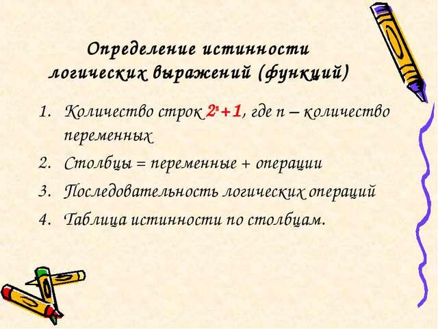 Определение истинности логических выражений (функций) Количество строк 2n+1,...