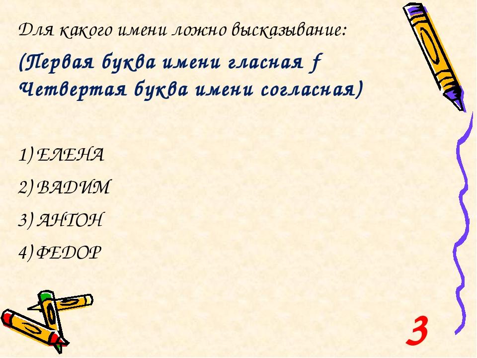 Для какого имени ложно высказывание: (Первая буква имени гласная → Четвертая...