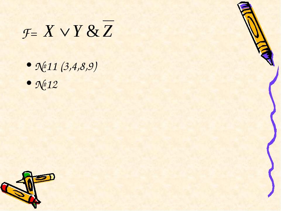 F= № 11 (3,4,8,9) № 12