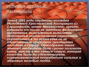 История создание баскетбола.