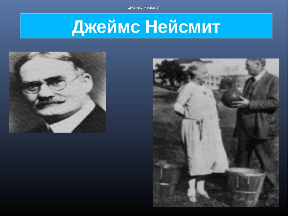 Джеймс Нейсмит Джеймс Нейсмит