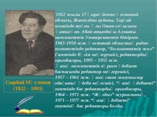Сырбай Мәуленов (1922 – 1993) 1922 жылы 17 қыркүйекте Қостанай облысы, Жангел