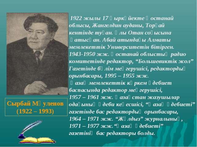 Сырбай Мәуленов (1922 – 1993) 1922 жылы 17 қыркүйекте Қостанай облысы, Жангел...
