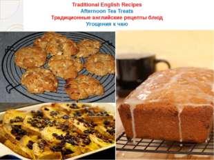 Traditional English Recipes Afternoon Tea Treats Традиционные английские реце