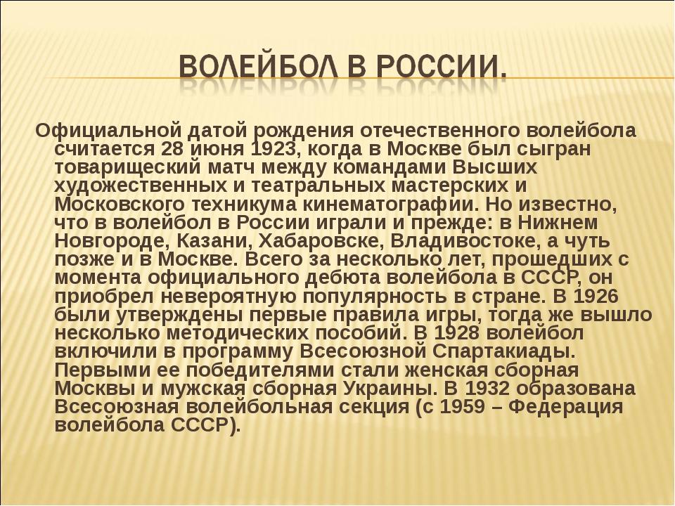 Официальной датой рождения отечественного волейбола считается 28 июня 1923,...