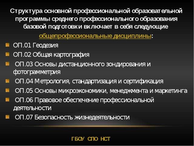 ГБОУ СПО НСТ Структура основной профессиональной образовательной программы ср...
