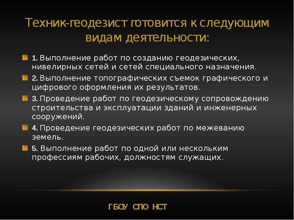 Техник-геодезист готовится к следующим видам деятельности: ГБОУ СПО НСТ 1.Вы...