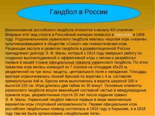 Возникновение российского гандбола относится к началу XX столетия. Впервые эт