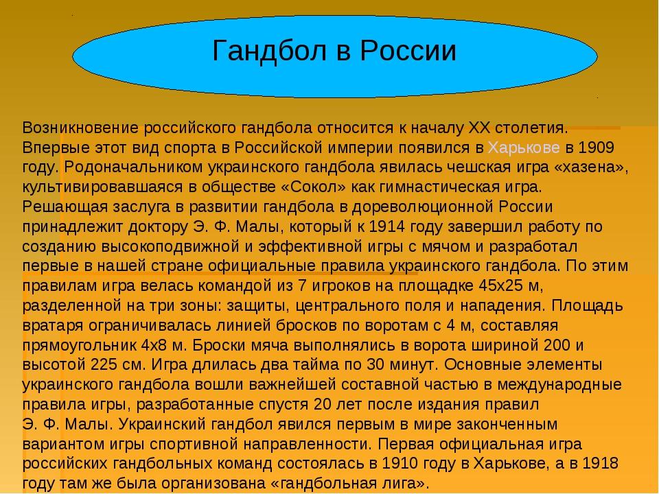 Возникновение российского гандбола относится к началу XX столетия. Впервые эт...
