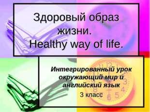 Здоровый образ жизни. Healthy way of life. Интегрированный урок окружающий ми