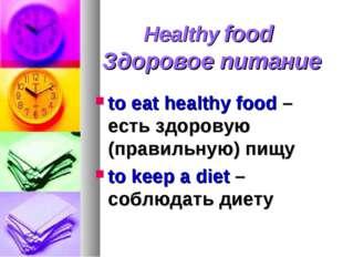 Healthy food Здоровое питание to eat healthy food – есть здоровую (правильную