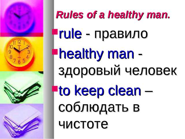 Rules of a healthy man. rule - правило healthy man - здоровый человек to keep...