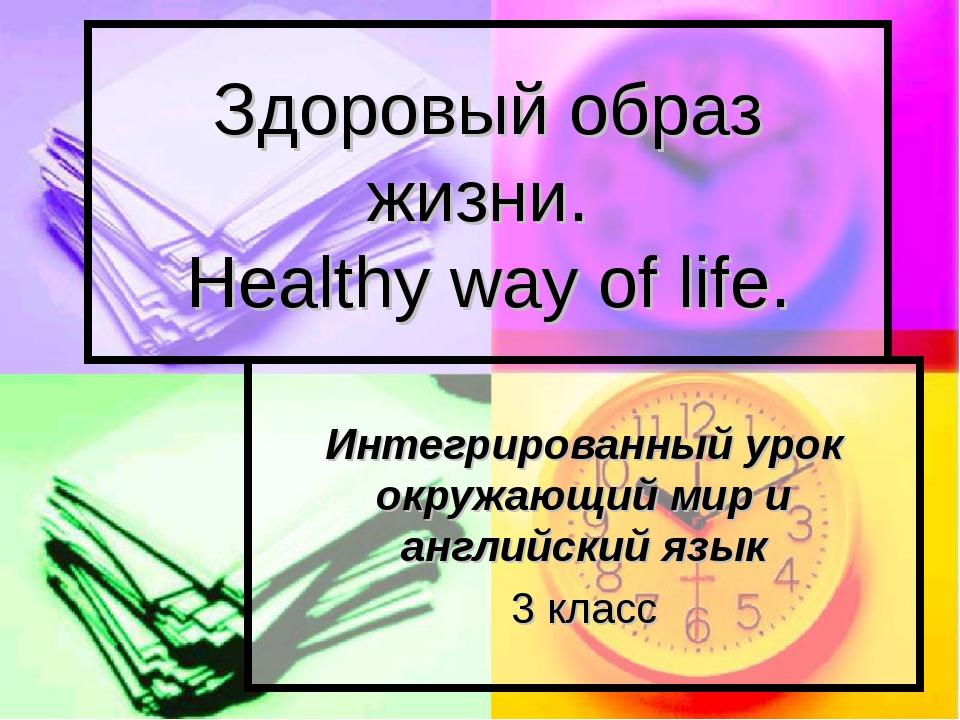 Здоровый образ жизни. Healthy way of life. Интегрированный урок окружающий ми...