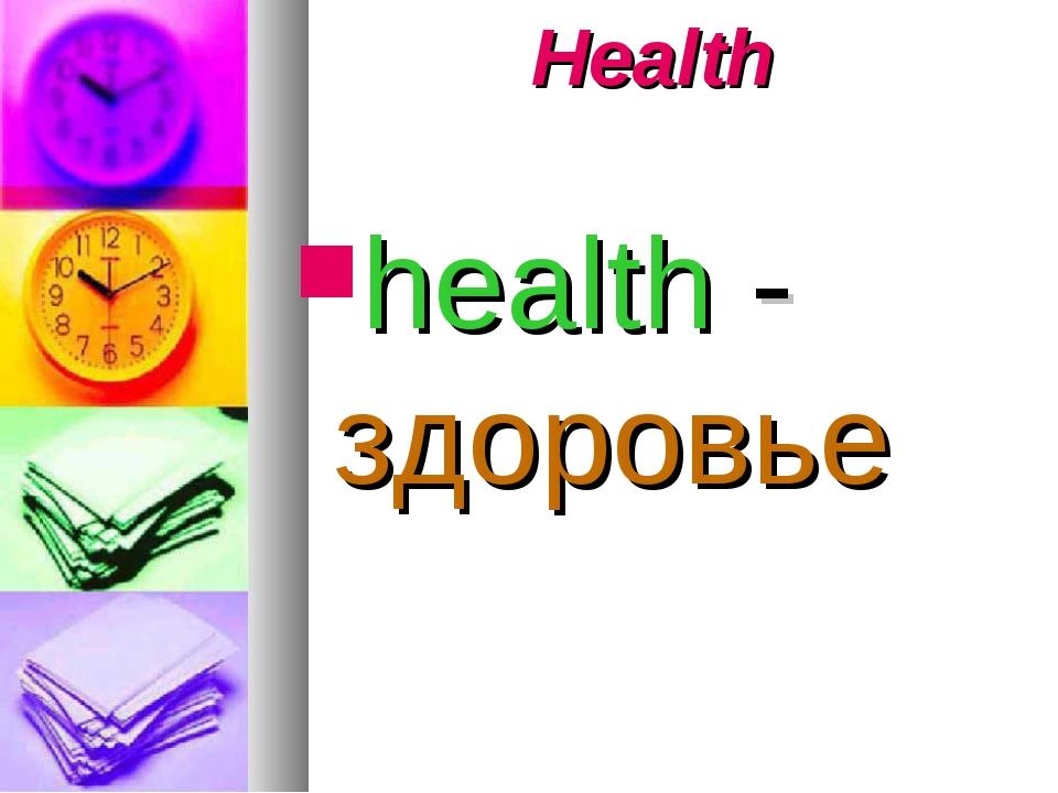 Health health - здоровье