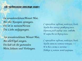 «В чудесном месяце мае» Im wunderschönenMonat Mai, Als alle Knospen sprangen,