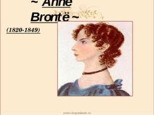 ~ Anne Brontë ~ (1820-1849)