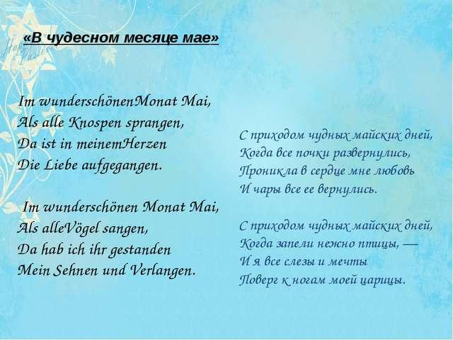 «В чудесном месяце мае» Im wunderschönenMonat Mai, Als alle Knospen sprangen,...