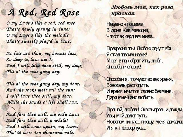 A Red, Red Rose O my Luve's like a red, red rose That's newly sprung in June;...